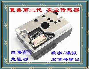 夏普免驱动 PM2.5传感器 灰尘传感器 GP2Y1010 升级版 GP2Y1050